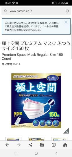 コストコ 入間 マスク