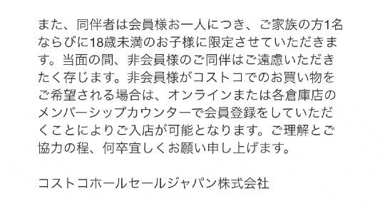 入場 コストコ 制限 幕張