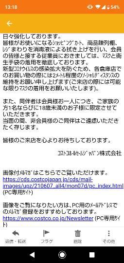掲示板 コストコ 浜松 商品クチコミと在庫&割引情報:コストコで在庫番